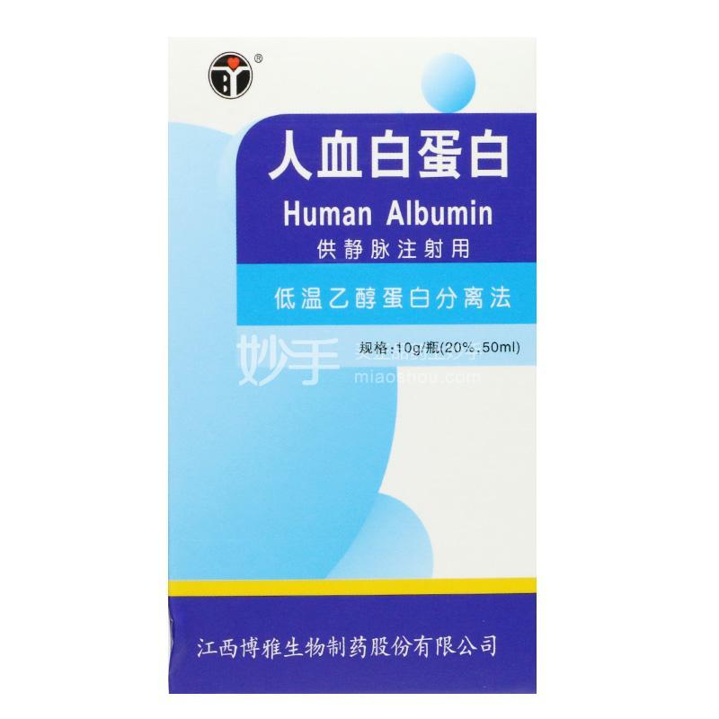 【博雅】人血白蛋白10g(20%,50ml)