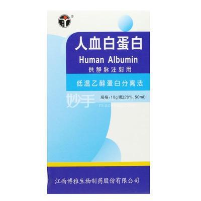 博雅 人血白蛋白 10g(20%,50ml)
