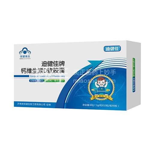 迪健佳 钙维生素D软胶囊 60g(1g*10粒*6板)