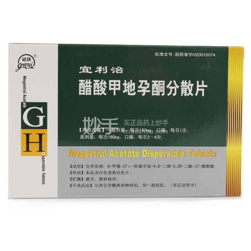 【宜利治】醋酸甲地孕酮分散片     160mg*30片