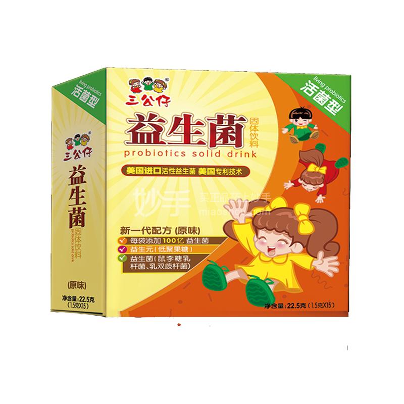 三公仔 益生菌 1.5g*15