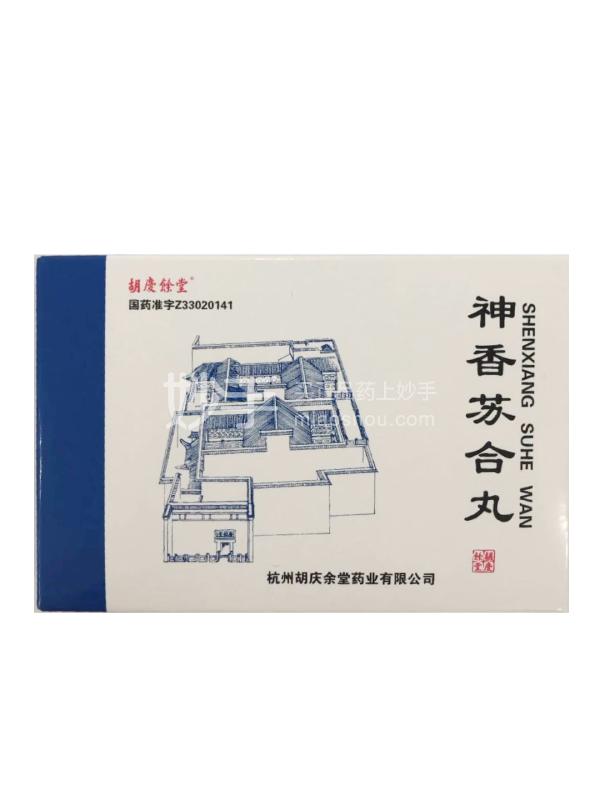 胡庆余堂 神香苏合丸 0.7g*4瓶