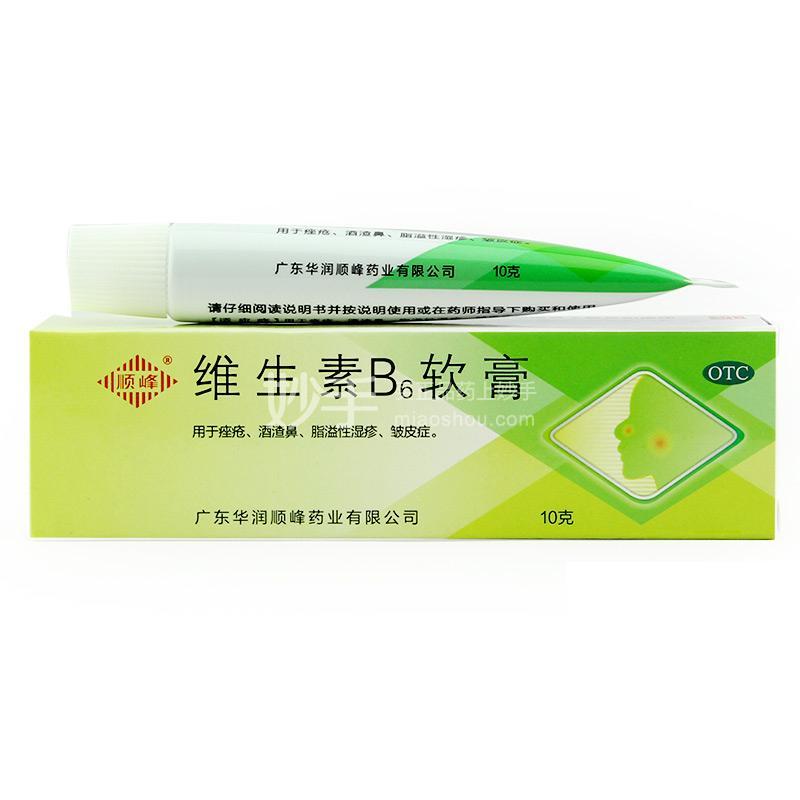 顺峰 维生素B6软膏 10g