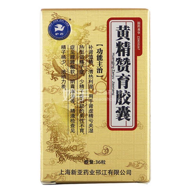 【护君】黄精赞育胶囊 0.31g*36粒