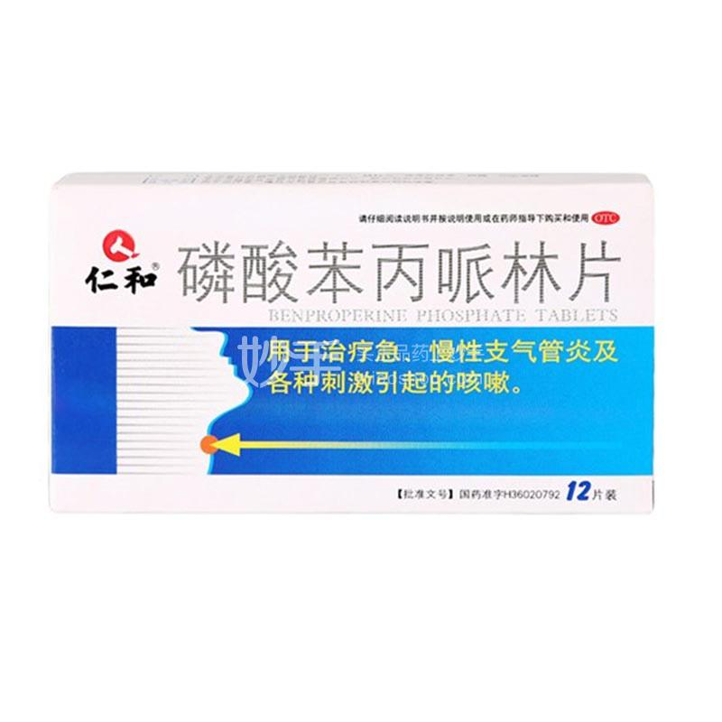 仁和 磷酸苯丙哌林片 20mg*12片