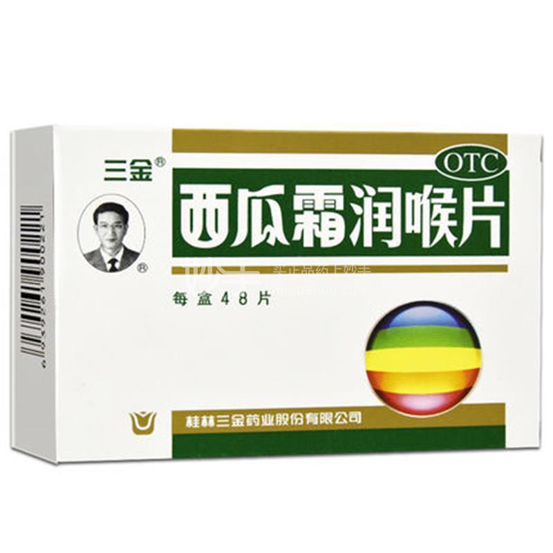 三金 西瓜霜润喉片 0.6克*48片