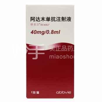修美乐 阿达木单抗注射液40mg/0.8ml(需到店自提)