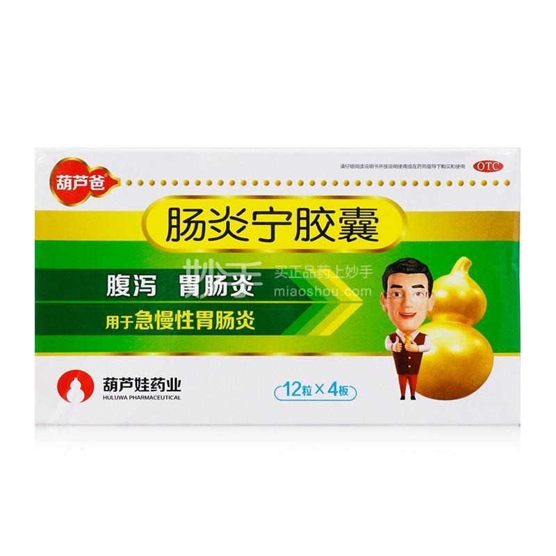 葫芦爸 肠炎宁胶囊 0.3g*12粒*4板