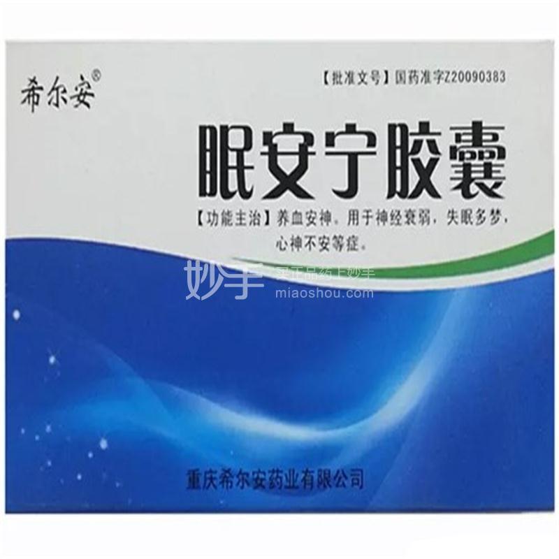 【希尔安】眠安宁胶囊 0.5g*24粒