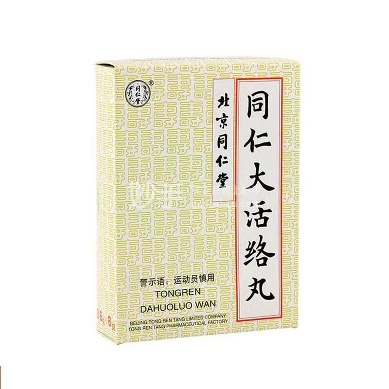 【同仁堂】同仁大活络丸 3.6g*6s