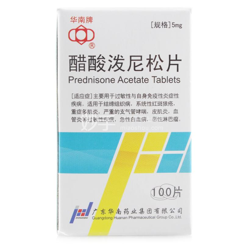【华南牌】醋酸泼尼松片 5mg*100s