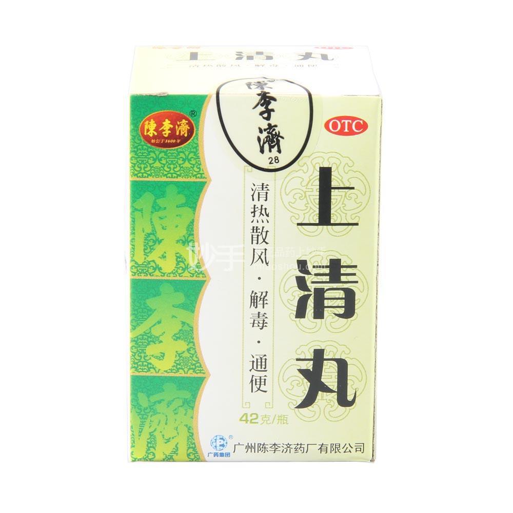 【陈李济】上清丸  42g/瓶