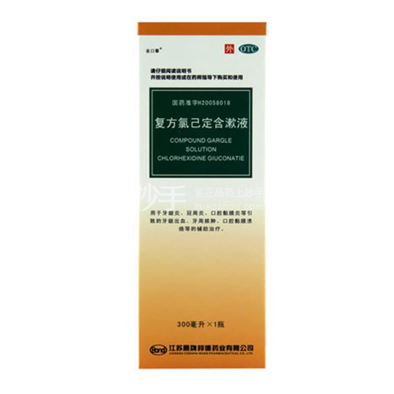 【金口馨】复方氯己定含漱液 300ml