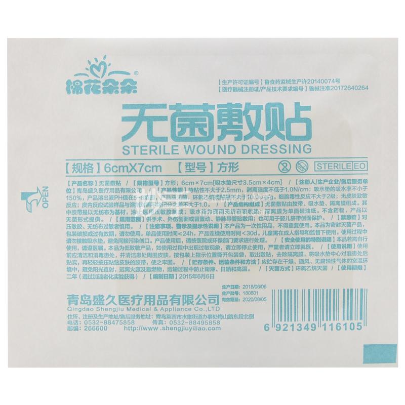 棉花朵朵 无菌敷贴 6cm*7cm*1片(方形)