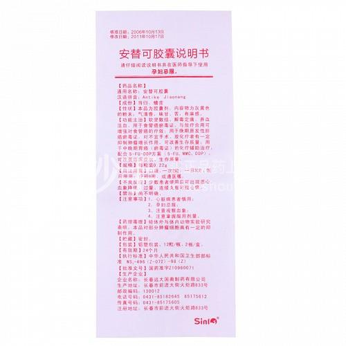 【sinl】安替可胶囊 0.22g*12粒*2板