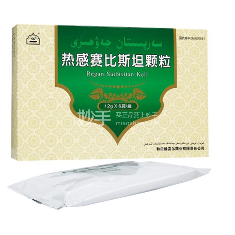 【和田维吾尔】热感赛比斯坦颗粒      12g*6袋