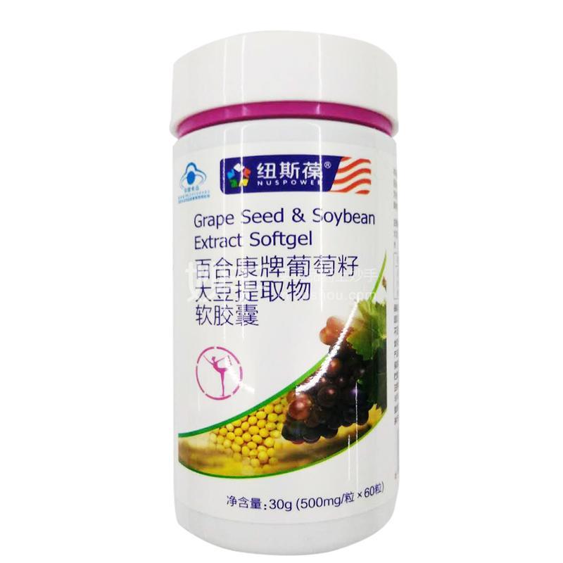 纽斯葆 百合康牌葡萄籽大豆提取物软胶囊 500毫克*60粒