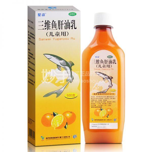 【星鲨】三维鱼肝油乳(儿童用) 500克