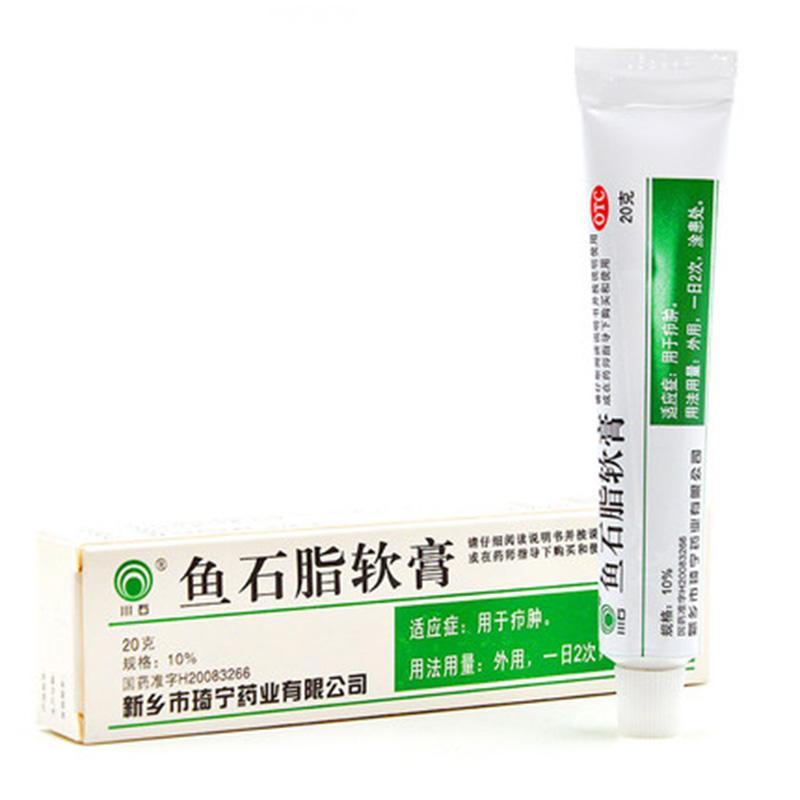 【川石】 鱼石脂软膏 20g