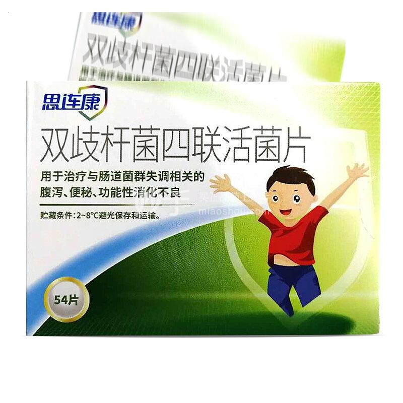 思连康 双歧杆菌四联活菌片 0.5g*9片*6板