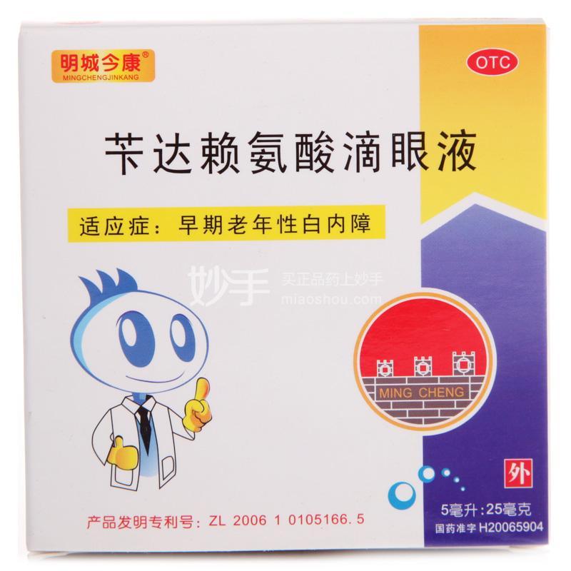 宁夏康亚 苄达赖氨酸滴眼液 5ml