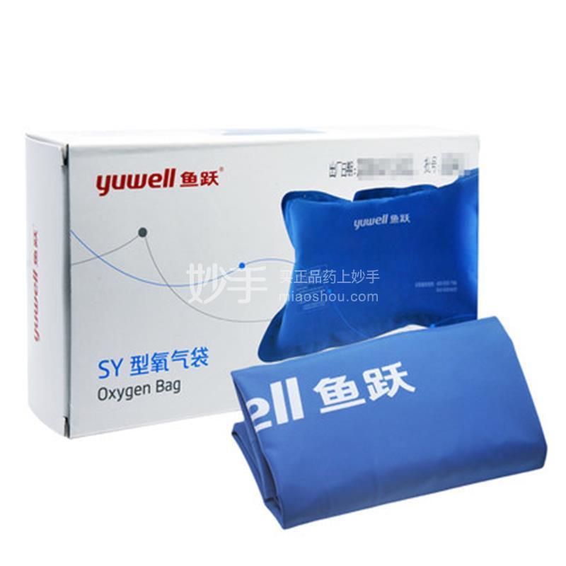 【鱼跃】SY型氧气袋 30L