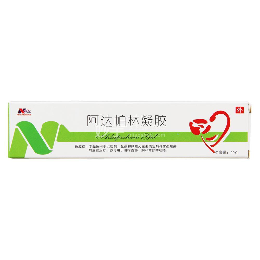 【万全】阿达帕林凝胶 0.1%*15g