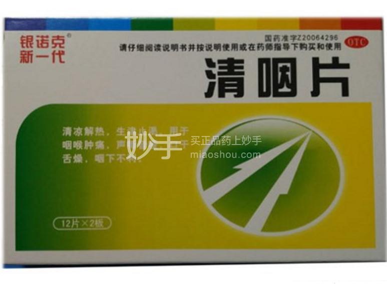 银诺克 清咽片 0.3克*12片*2板