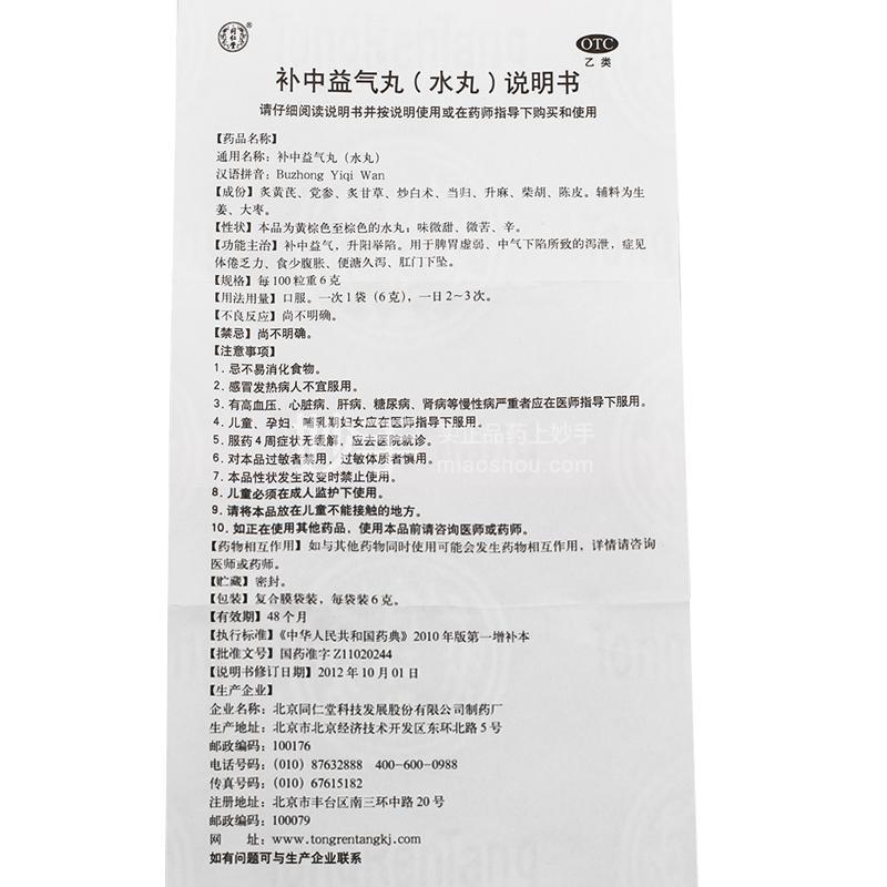 同仁堂 补中益气丸 6g*10袋
