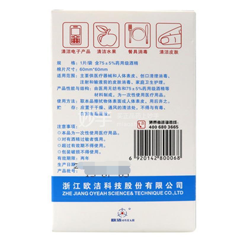 欧洁 酒精消毒棉片 24片