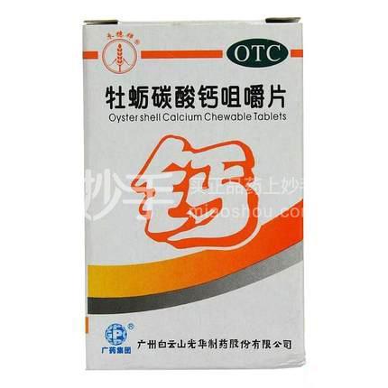 【白云山】牡蛎碳酸钙咀嚼片 30片