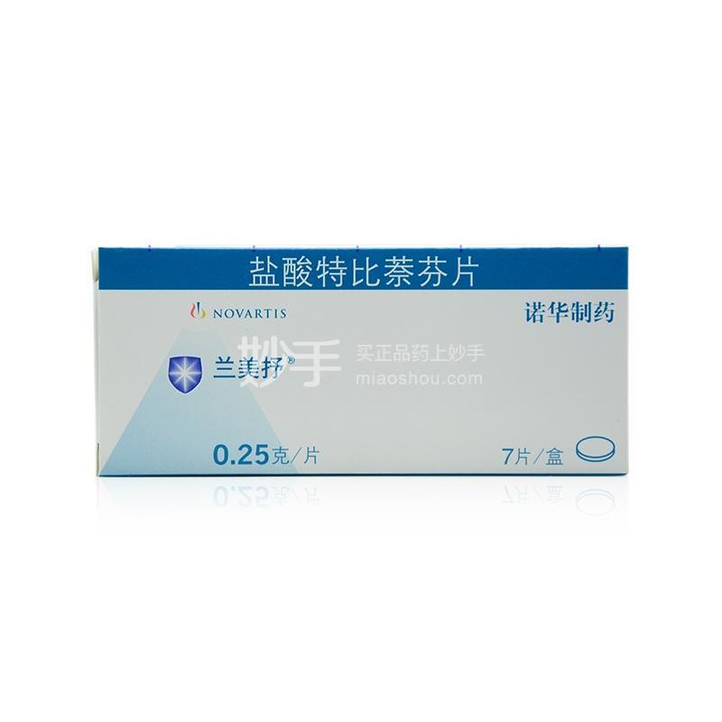 【兰美抒】盐酸特比萘芬片 0.25g*7片