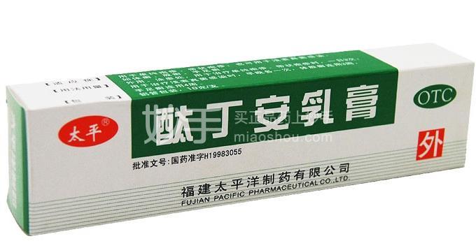 【太平】酞丁安乳膏 10克:0.03克