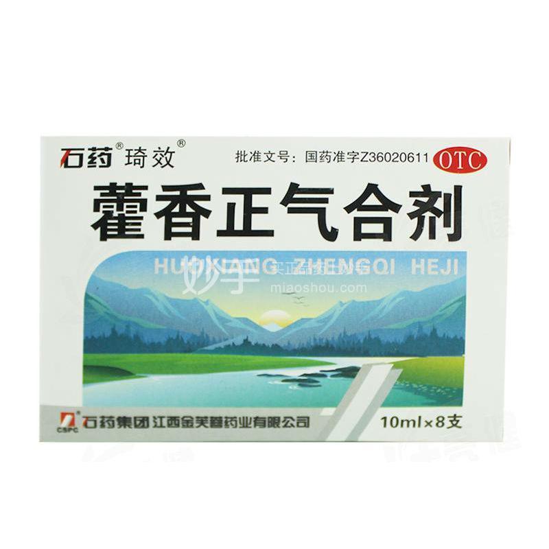 琦效 藿香正气合剂 10ml*8支