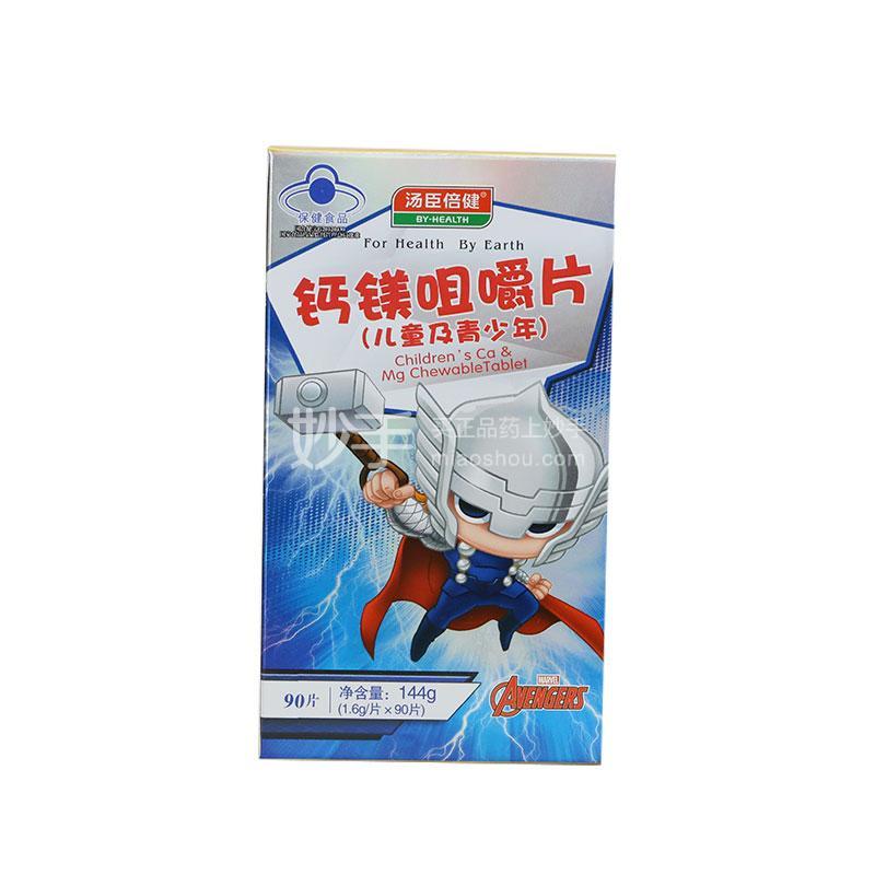 【汤臣倍健】钙镁咀嚼片(儿童及青少年)1.6g*90片