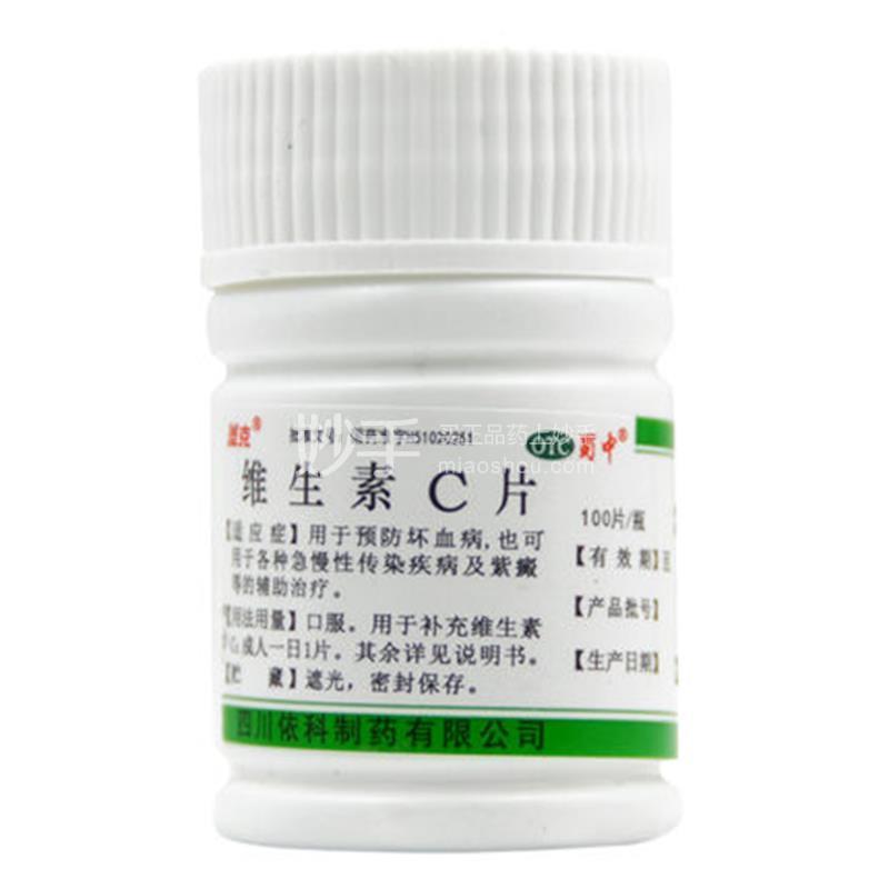 盖克 维生素C片 0.1g*100片
