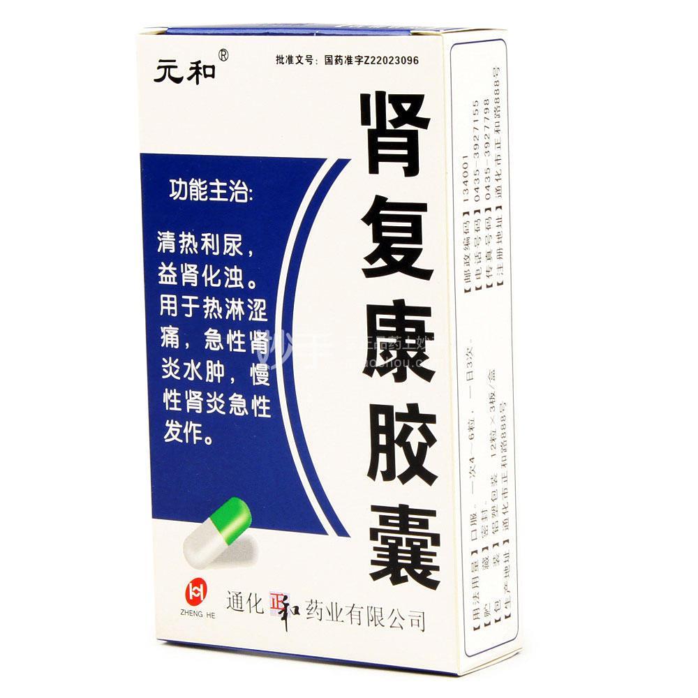 【元和】肾复康胶囊   0.3克*36粒