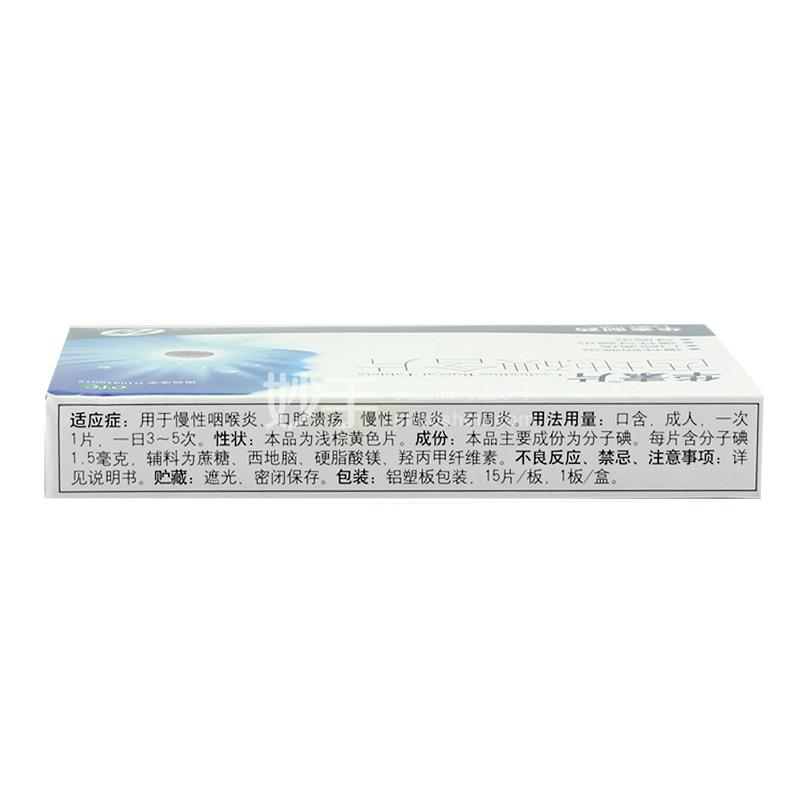 华素片 西地碘含片 1.5mg*15片