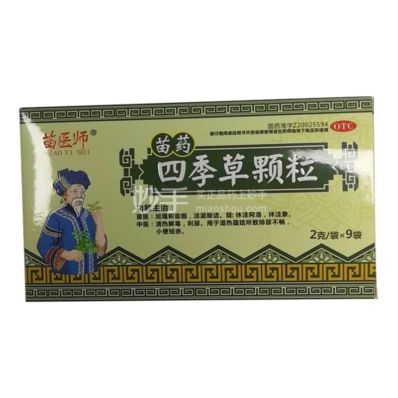 【苗医师】四季草颗粒 每袋装2g*9袋