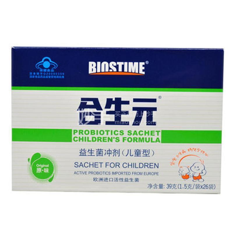 益生菌冲剂(儿童型)
