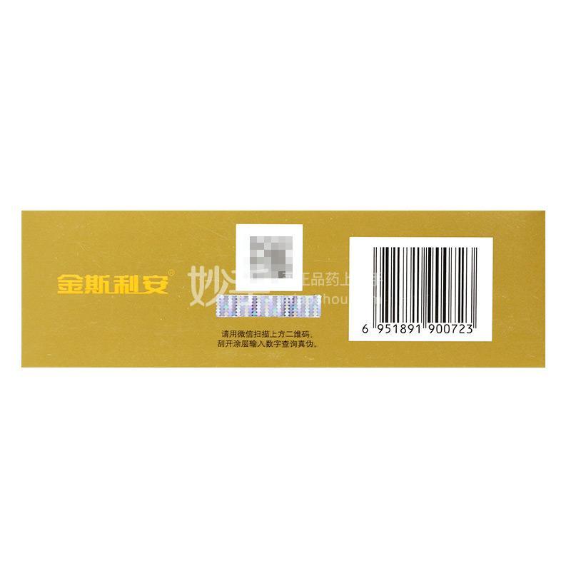 金斯利安牌多维矿物质片(孕早期)