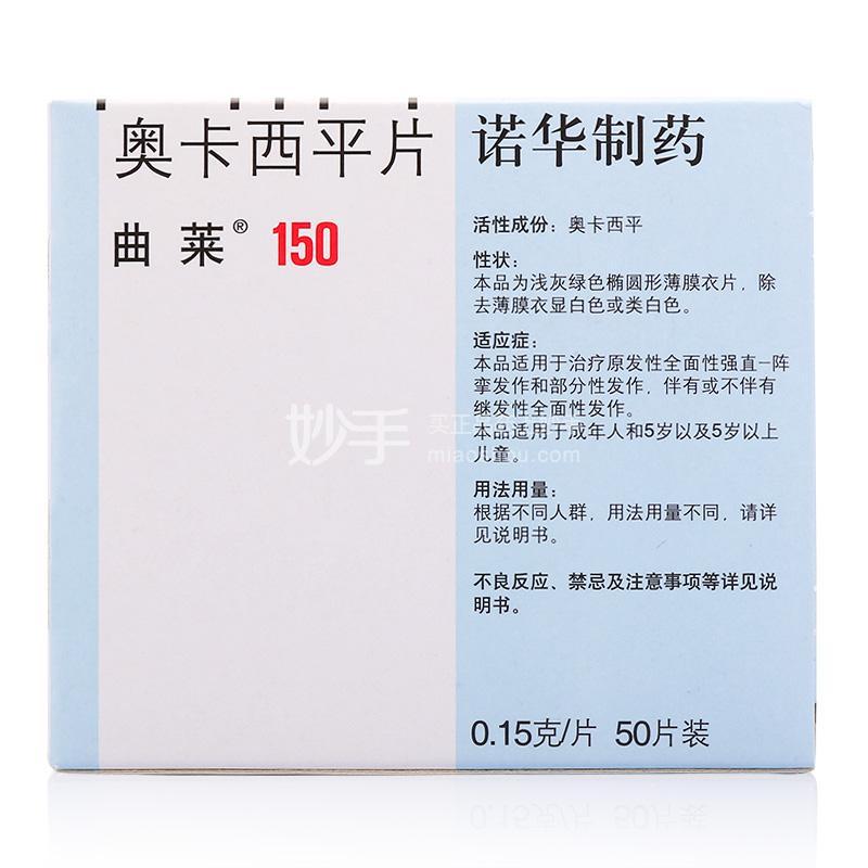 【曲莱】奥卡西平片 0.15g*50片