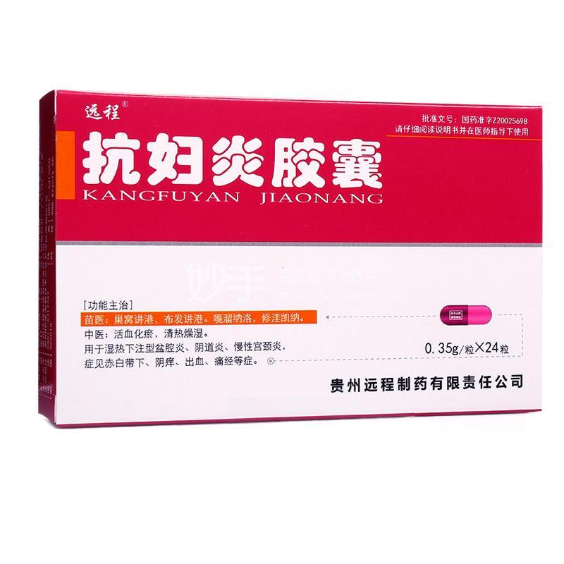 【远程制药】抗妇炎胶囊 0.35g*24粒