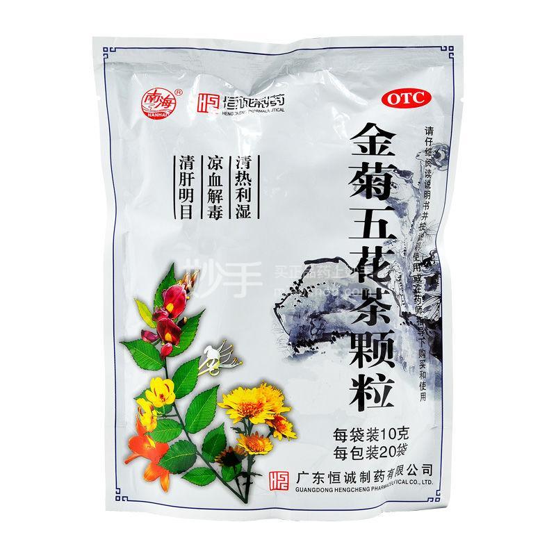 南海 金菊五花茶颗粒 10g*20袋