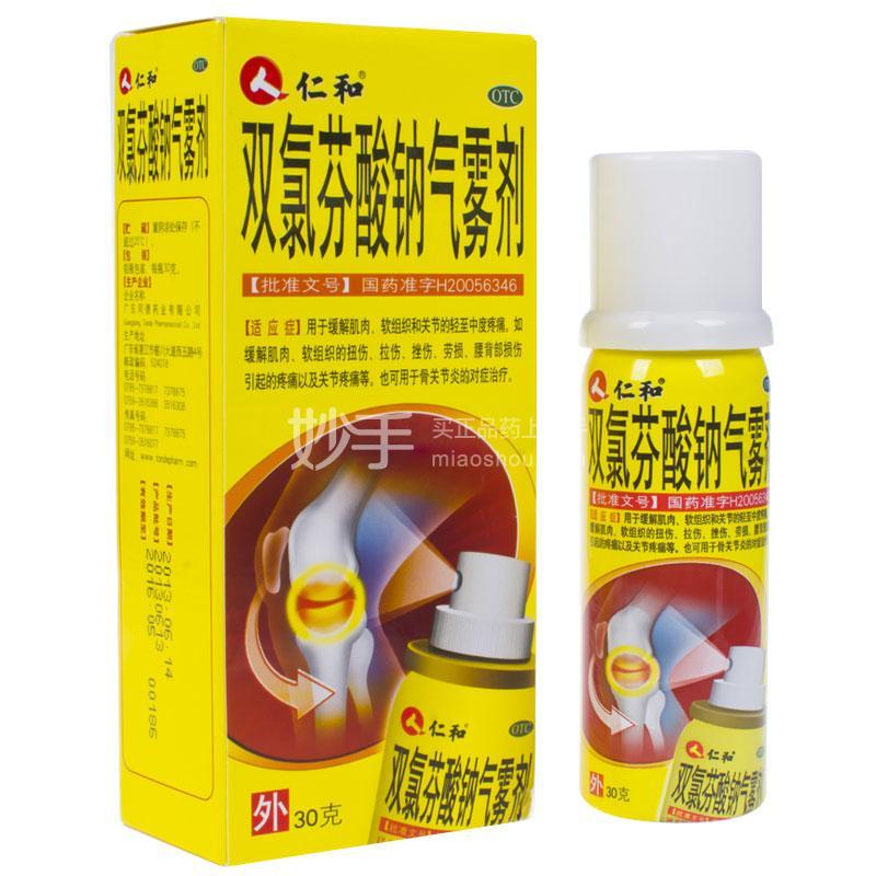 【仁和】双氯芬酸钠气雾剂 30克