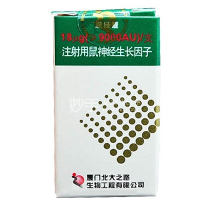 【恩经复】注射用鼠神经生长因子18μg(不低于9000AU)/2ml/瓶
