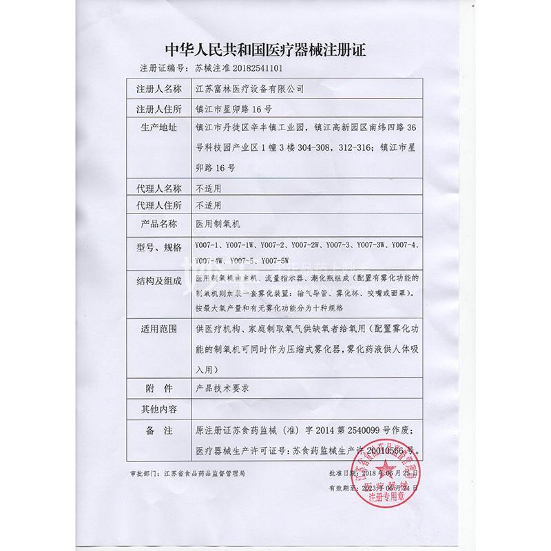 富林 医用制氧机 Y007-3W