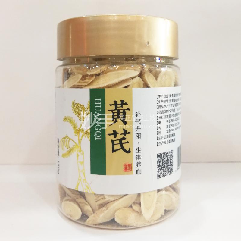 盛海堂 黄芪 150g