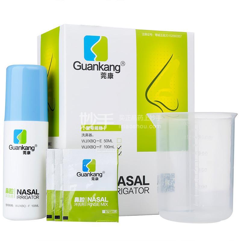 莞康 鼻腔冲洗器 WJ/XBQ-F(100ml)+鼻腔冲洗剂12袋