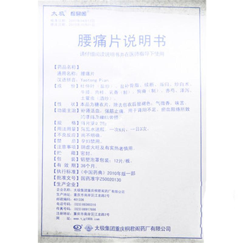 【太极】腰痛片0.28gx48片